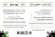 Invitation :  Inauguration de la Mosquée de TOURIME  le 28 Décembre prochain